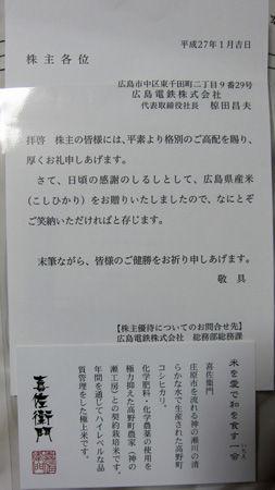 株主優待「広島県産米(こしひかり)3kg」添え状