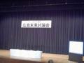 広島の未来を動かすのは誰だ! ~広島未来討論会~