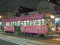 [広島電鉄570形電車]582号車