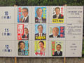 平成27年広島市議会議員選挙ポスター掲示板