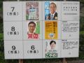 平成27年広島市長選挙ポスター掲示板