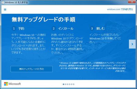 Windows 10 を入手する 無料アップグレードの手順