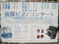 [広島電鉄]被爆ピアノコンサート 告知