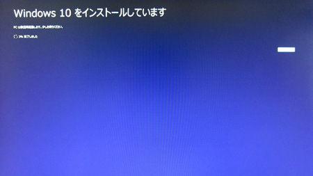 Windows 10 をインストールしています