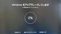 Windows をアップグレードしています 0%