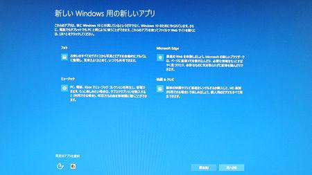 新しい Windows 用の新しいアプリ