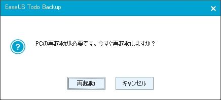 EaseUS Todo Backup PCの再起動確認