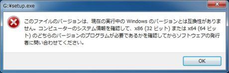 64bit setup メッセージ