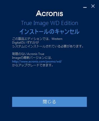 Acronis True Image WD Edition インストールのキャンセル