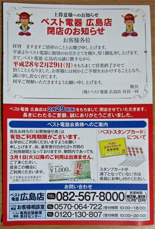 ベスト電器 広島店 へ移転のお知らせ