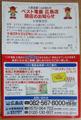 [ベスト電器広島本店]ベスト電器 広島店 へ移転のお知らせ