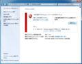 [Windows7]一部の更新プログラムはインストールされませんでした