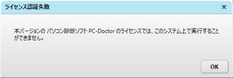 PC-Doctor ライセンス認証失敗