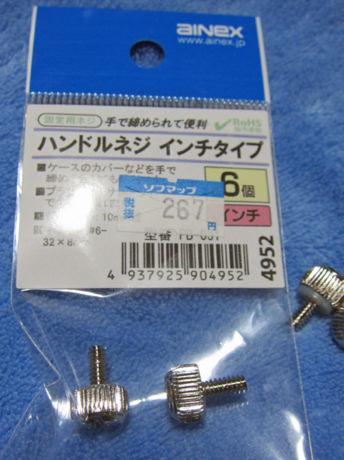 ハンドルネジ(インチタイプ) PB-031 パッケージ