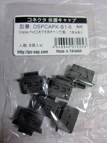 DisplayPort コネクタ用キャップ DSPCAPK-B1-6