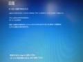 [Windows 10]回復 PCは正しく起動できませんでした