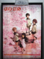 「たまゆら~卒業写真~ 第4部 朝 あした」劇場掲出ポスター