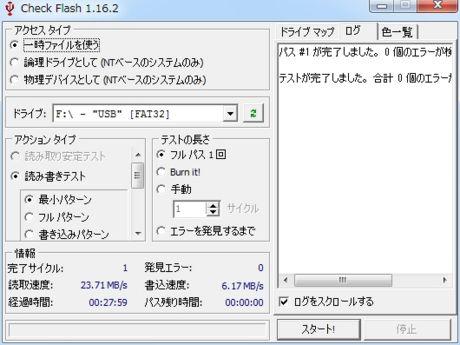 Check Flash Silicon Power ULTIMA 155 8GB USBメモリー
