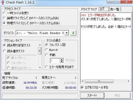 Check Flash PQI MicroSDHCカード(UHS-I / CLASS10 / 16GB) MS10U11-16