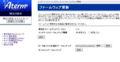 [NEC][Aterm]WG1200HS ファームウェア更新
