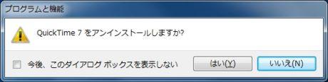 QuickTime 7 をアンインストールしますか?