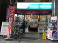 ドスパラ広島店