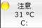 注意 31℃ C: