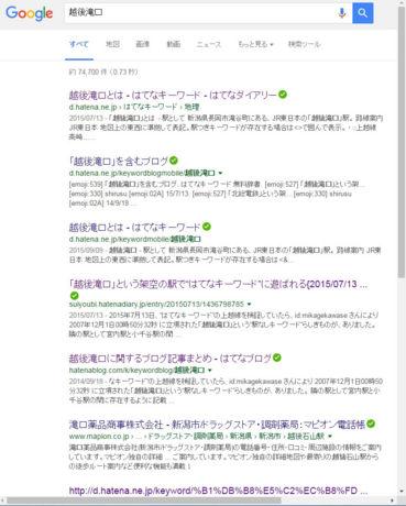 Google 「越後滝口」検索結果