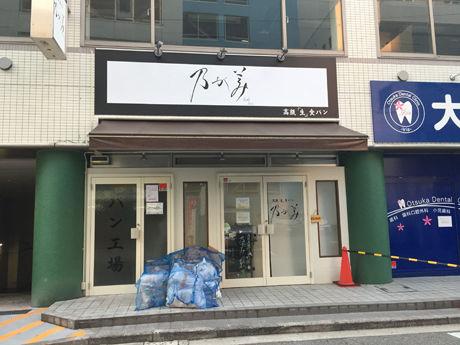 高級「生」食パンの乃が美 広島店