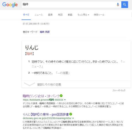 Google 検索「臨時」