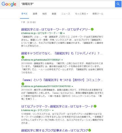 Google 検索結果