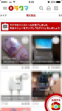 iPhone ラクマ・アプリ