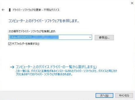 ドライバソフトウェアの更新 - 不明なデバイス