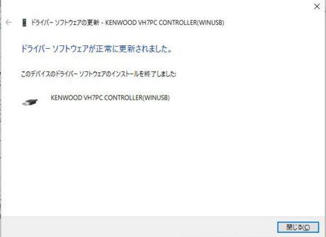ドライバーソフトウェアの更新 KENWOOD VH7PC CONTROLLER