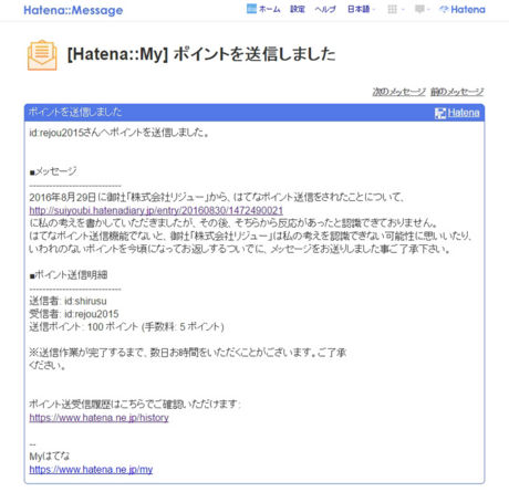 id:rejou2015 さんへポイントを送信しました