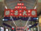 えびす通り商店街「胡子大祭」 バナー