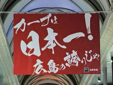 「カープは日本一!広島の誇りじゃ」バナー