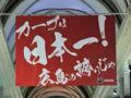 [広島本通商店街]「カープは日本一!広島の誇りじゃ」バナー