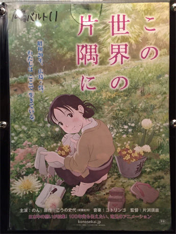 広島バルト11「この世界の片隅に」掲示