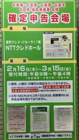 NTTクレドホール 確定申告会場 案内看板