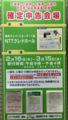 [2017年]NTTクレドホール 確定申告会場 案内看板