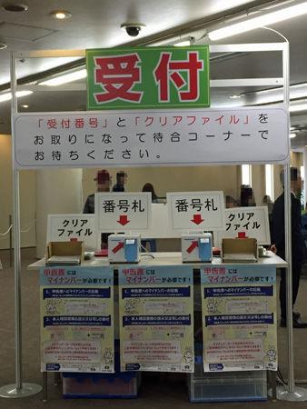 NTTクレドホール 確定申告会場 受付