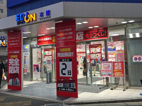 エディオン広島本店本館の南入口