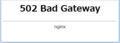 [はてなキーワード]502 Bad Gateway nginx