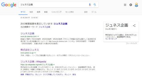Google ジェネス企画 検索結果