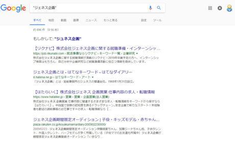 """Google """"ジェネス企画"""" 検索結果"""