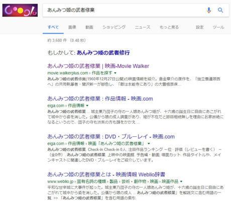 Google あんみつ姫の武者修業 検索結果