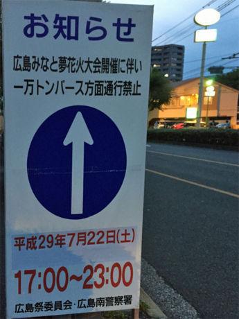 交通規制 告知