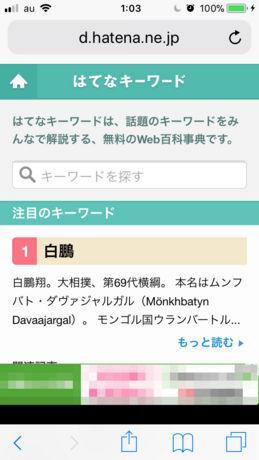 はてなキーワード iPhone 6 Safari