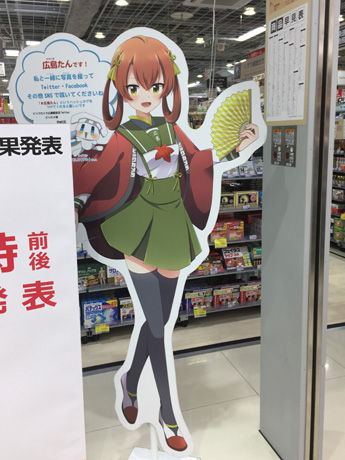 広島駅前店 広島たん
